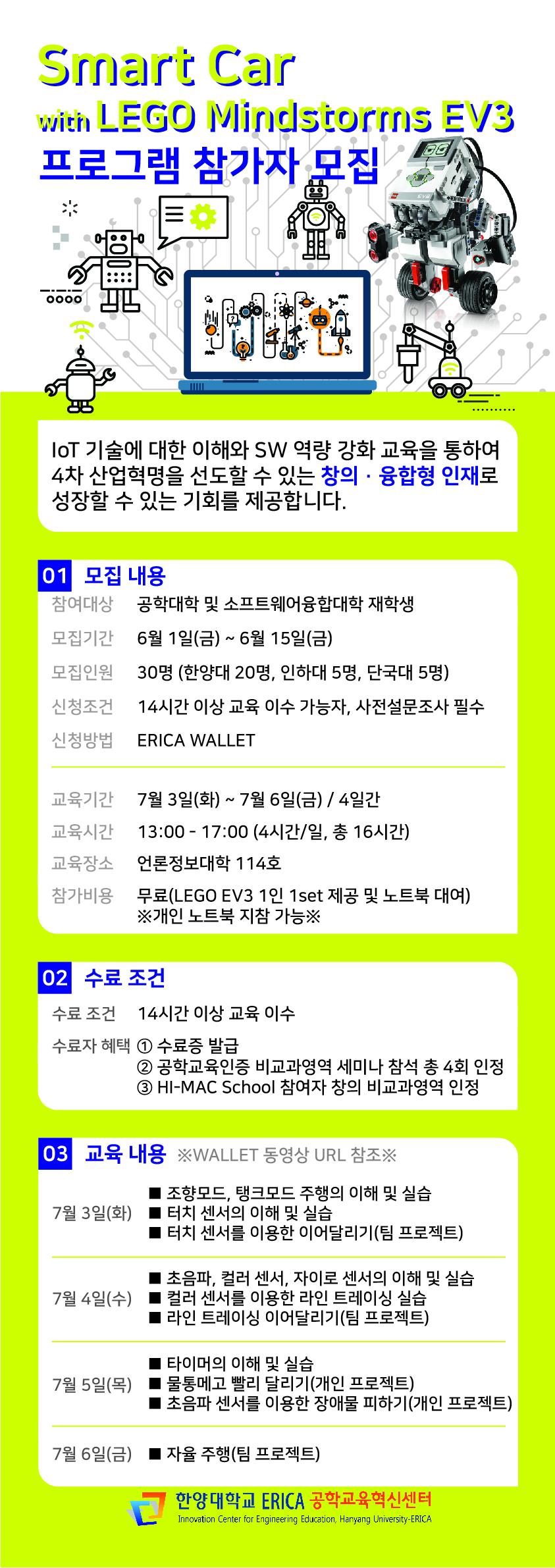 2018-1학기 하계방학 레고특강 홍보물.jpg