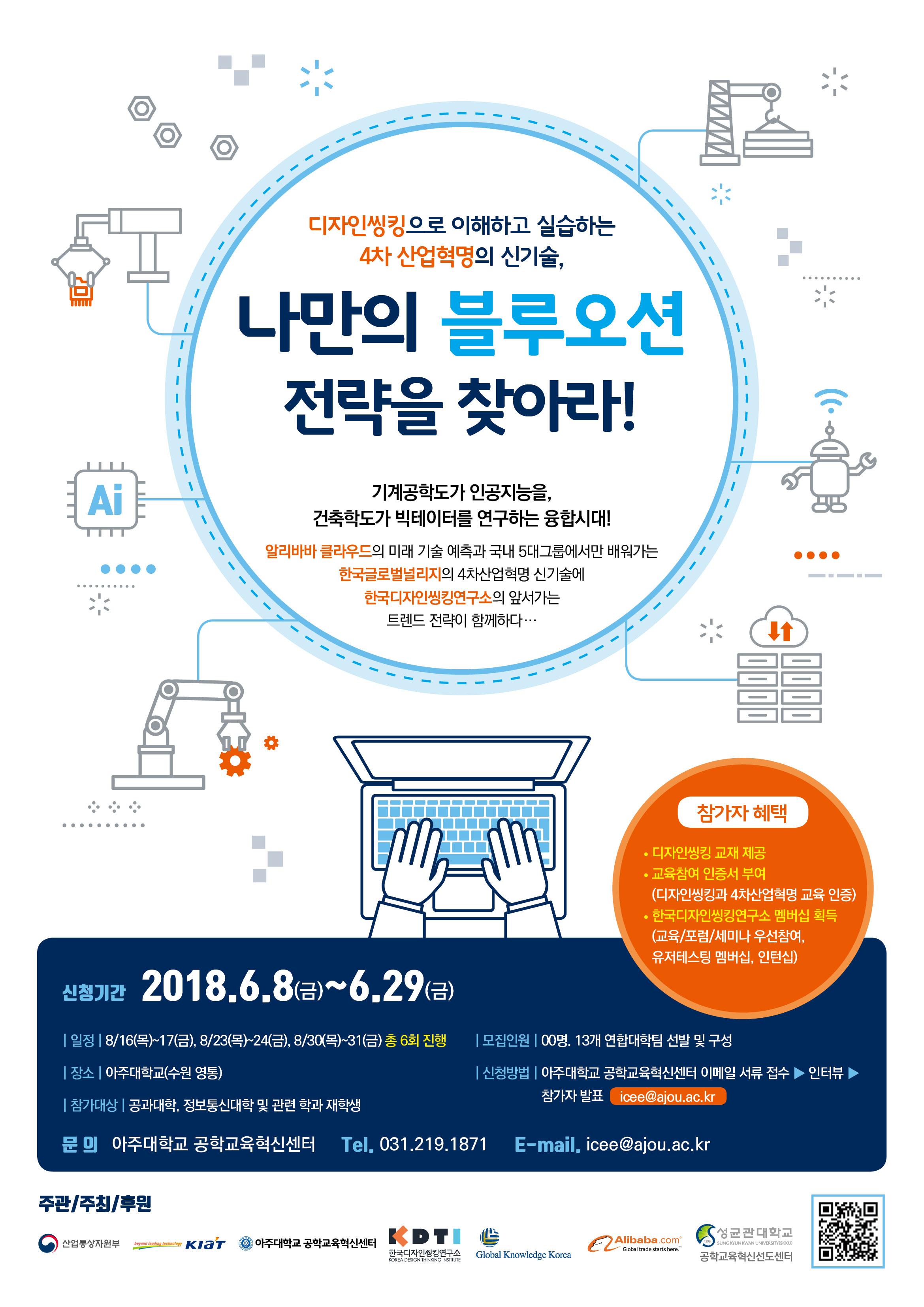 (붙임1)2018 미래 리더 양성과정 안내 포스터.jpg