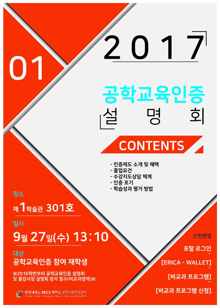 2017 공학교육인증 설명회 포스터.jpg