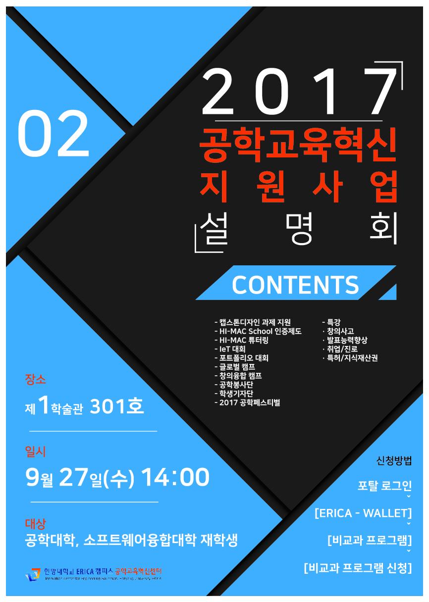 2017 공학교육혁신지원사업 설명회 포스터.jpg