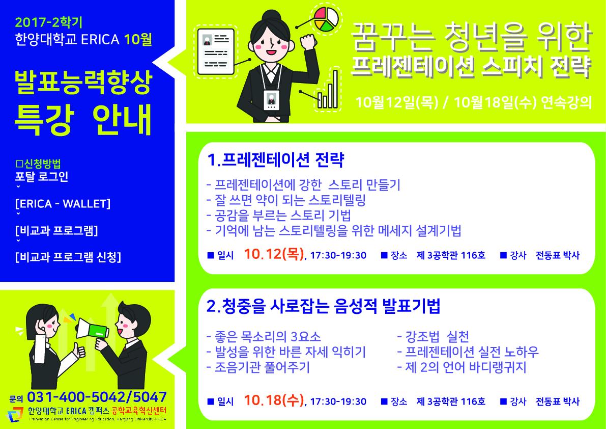 2017-2 10월 발표능력향상특강 안내.jpg