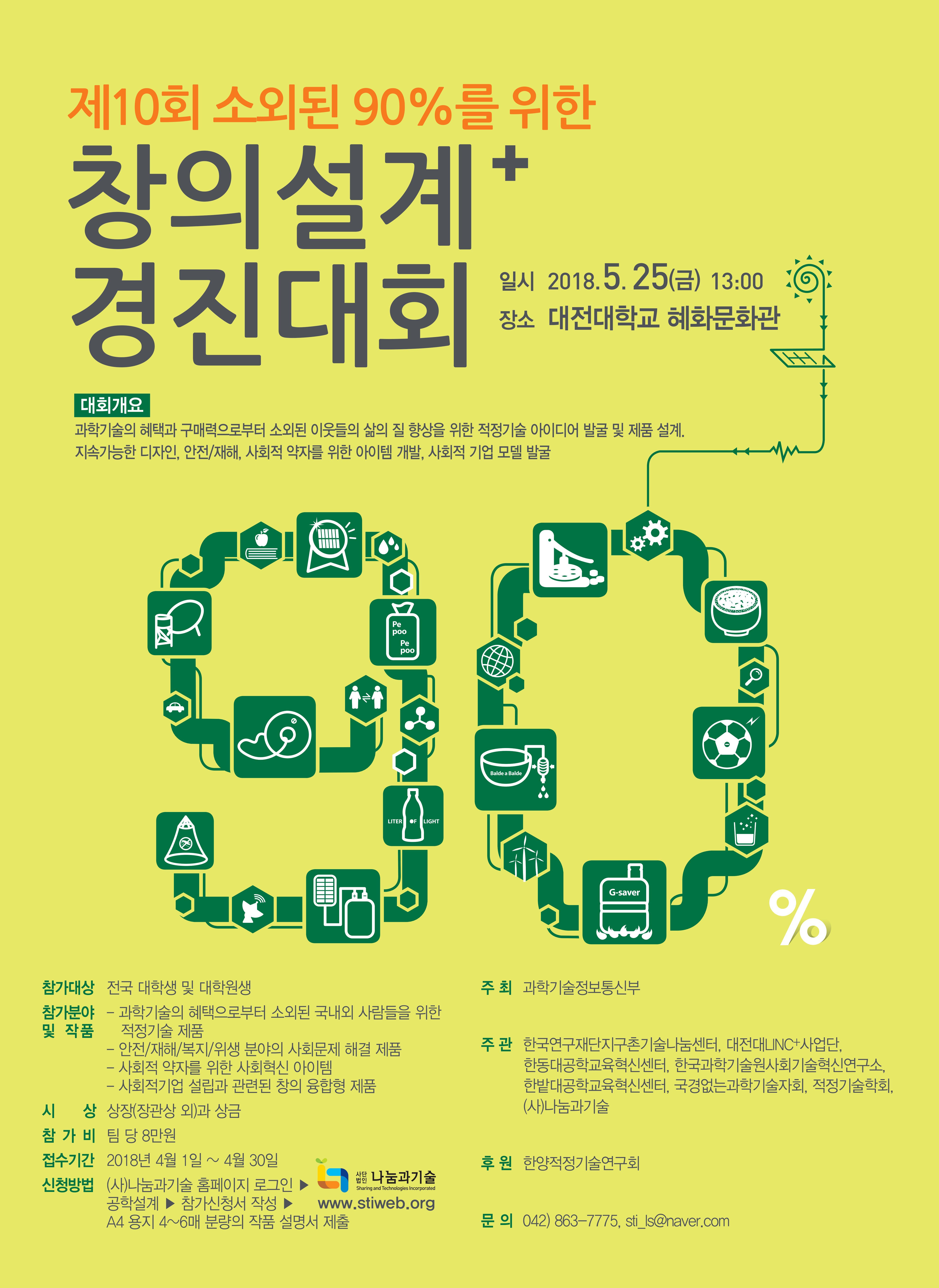 10th 창의설계 경진대회 포스터(180525_대전대).jpg