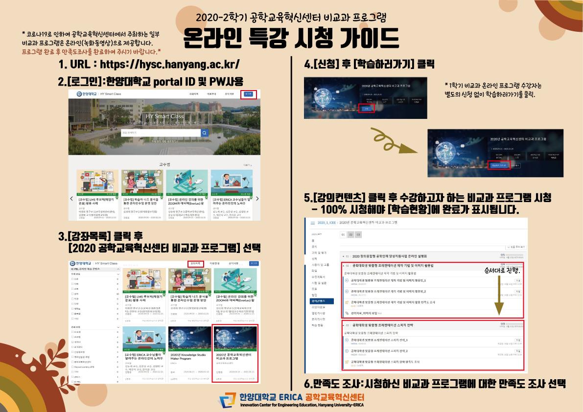 공학교육혁신센터-비교과-프로그램-온라인-특강-시청-가이드.jpg