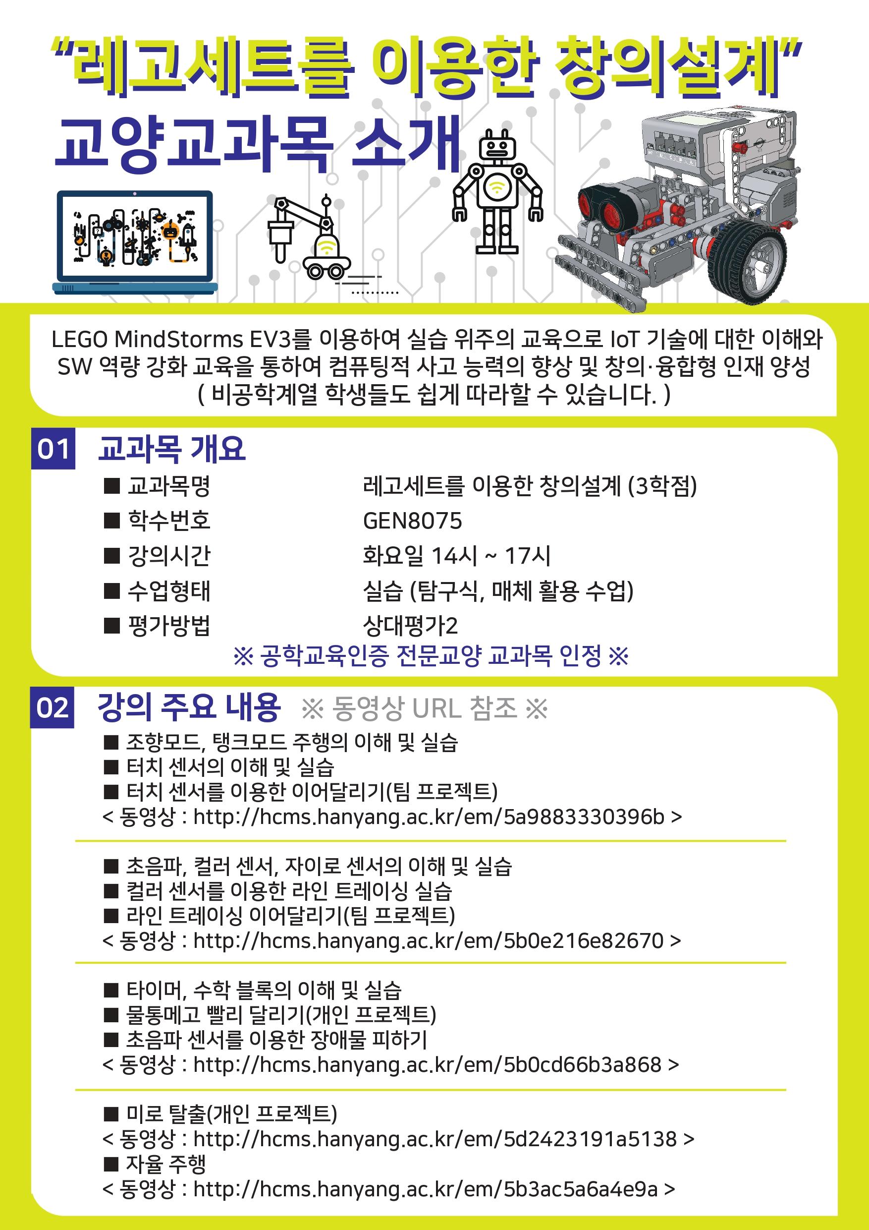 레고세트를 이용한 창의설계 교양교과목 소개_3학점.jpg