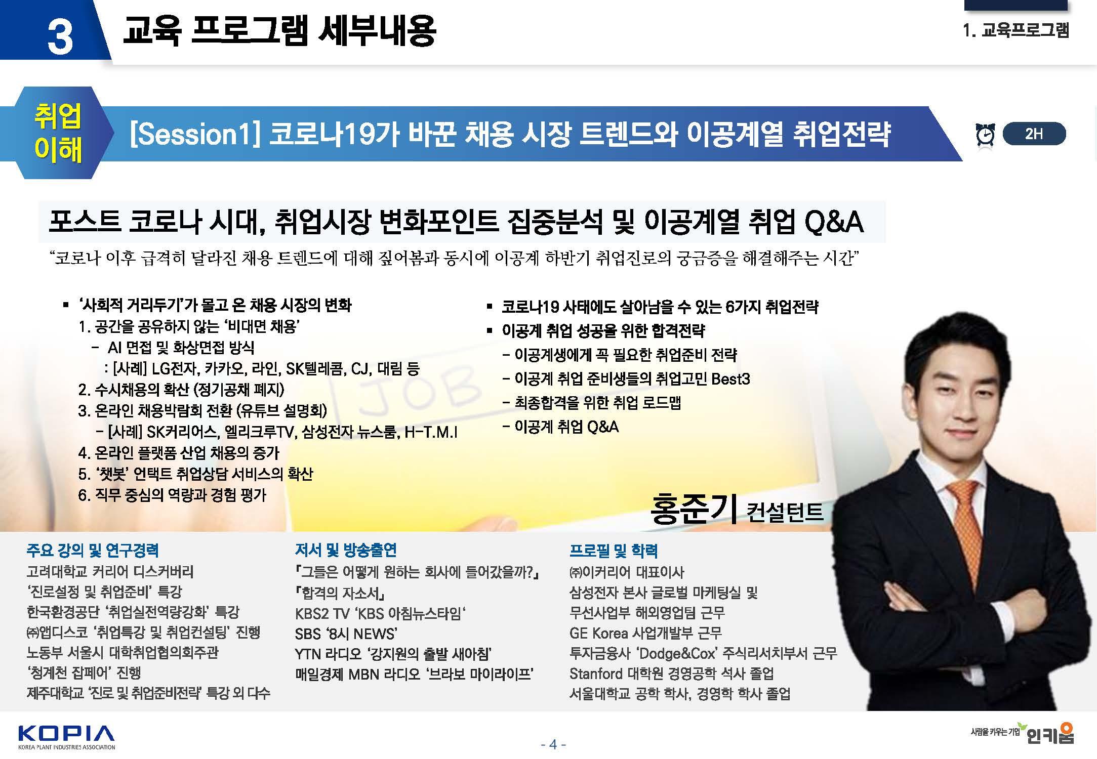 온라인 취업 스킬 설명회 프로그램_페이지_4.jpg