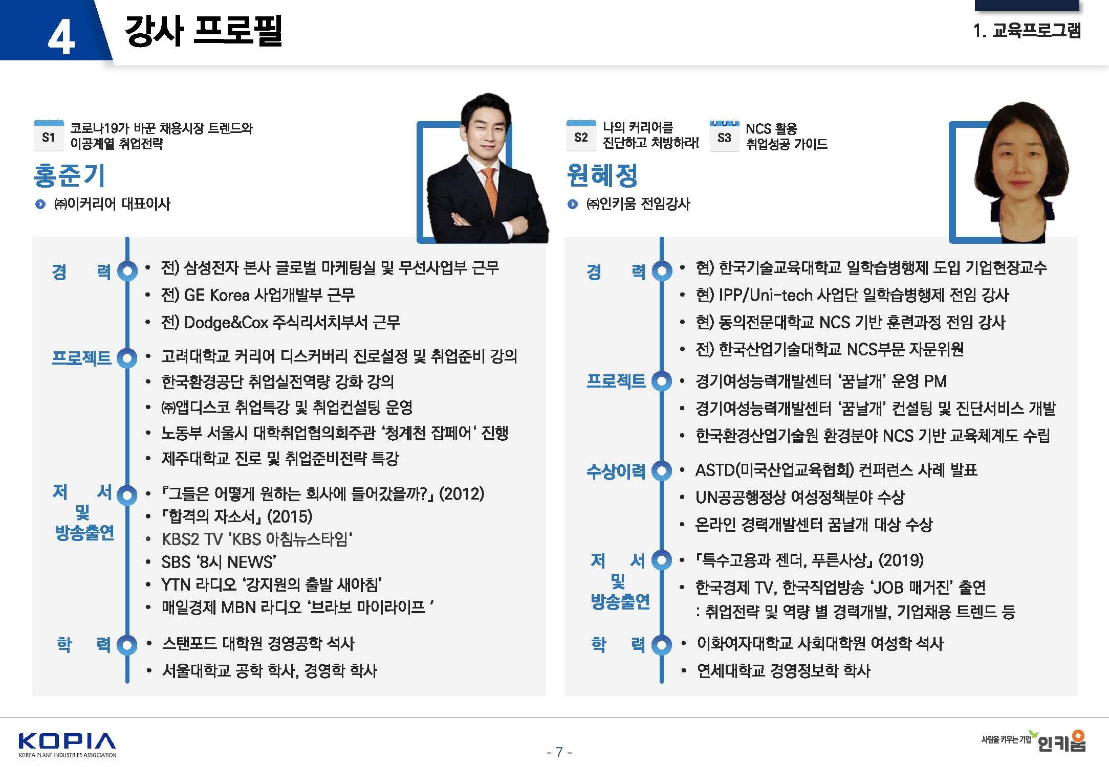 온라인 취업 스킬 설명회 프로그램_페이지_7.jpg