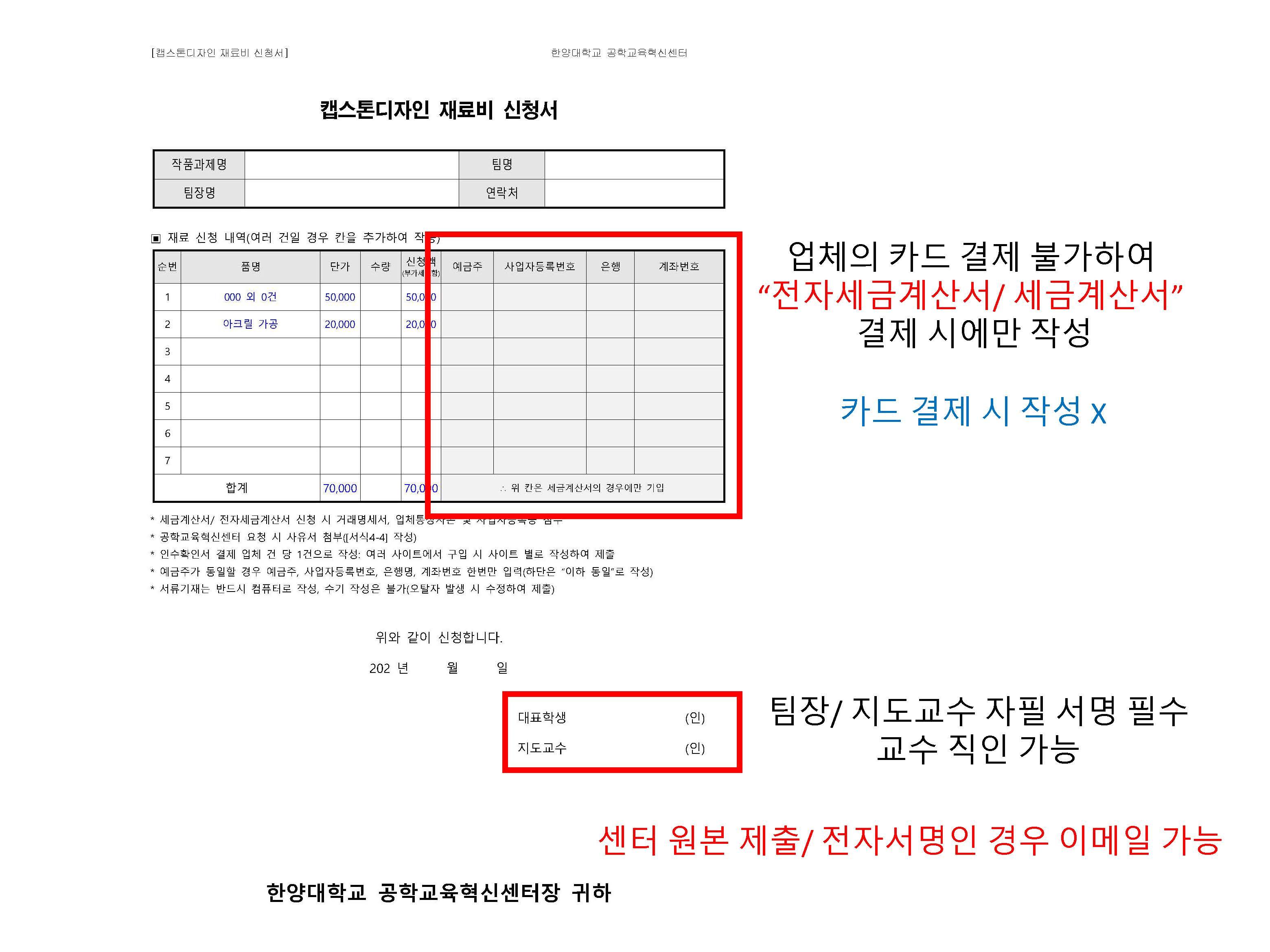 재료비신청 안내_페이지_1.jpg