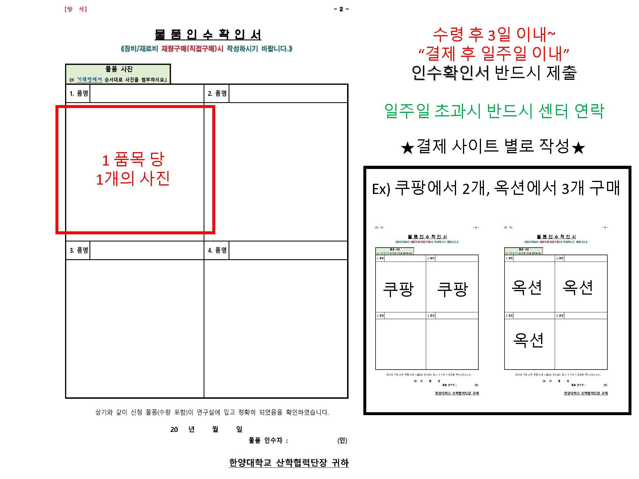 재료비신청 안내_페이지_3.jpg
