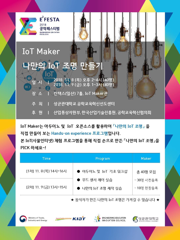 2. [성균관대 선도센터] IoT Maker 프로그램 소개 및 홍보 브로셔_1.jpg