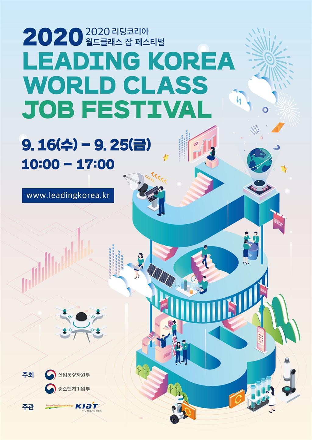 2020리딩코리아월드클래스잡페스티벌_포스터.png