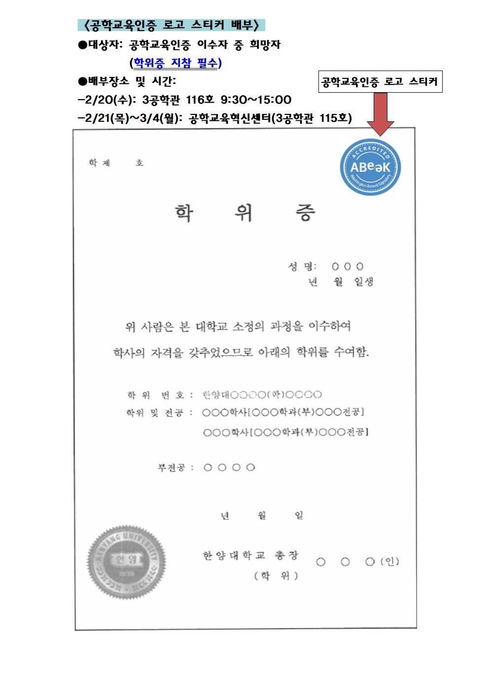 공학교육인증 로고 스티커 배부 안내문.jpg